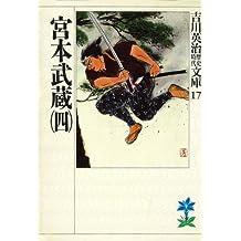 宮本武蔵(4) (吉川英治歴史時代文庫)