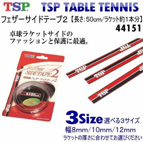 TSP フェザーサイドテープ2 44151 ブラック/レッド 021 12mm