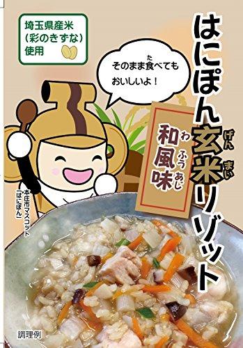 埼玉県産玄米使用 和風玄米リゾット 250g