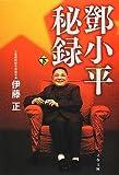 鄧小平秘録 下 (文春文庫)