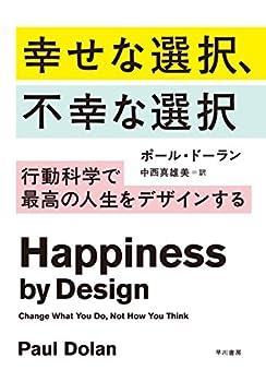 幸せな選択、不幸な選択──行動科学で最高の人生をデザインする (早川書房)