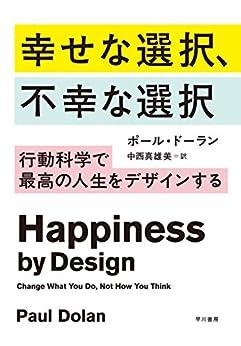 [ポール ドーラン]の幸せな選択、不幸な選択──行動科学で最高の人生をデザインする (早川書房)