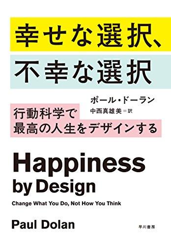 幸せな選択、不幸な選択──行動科学で最高の人生をデザインする (早川書房)の詳細を見る