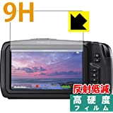 PDA工房 Blackmagic Pocket Cinema Camera 4K 9H高硬度[反射低減] 保護 フィルム 日本製