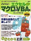Z式マスター エクセル2007 マクロ&VBA編 ウィンドウズ版 (アスキームック)