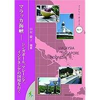 マラッカ海峡 シンガポール、マレーシア、インドネシアの国境を行く (ブックレット・ボーダーズ5)