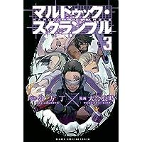 マルドゥック・スクランブル(3) (週刊少年マガジンコミックス)