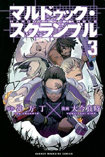 マルドゥック・スクランブル(3) (週刊少年マガジンコミックス)の詳細を見る