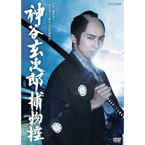 神谷玄次郎捕物控 [DVD]
