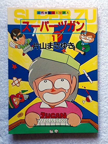 スーパーヅガン 1 (近代麻雀コミックス)の詳細を見る