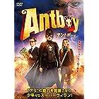アントボーイ [DVD]