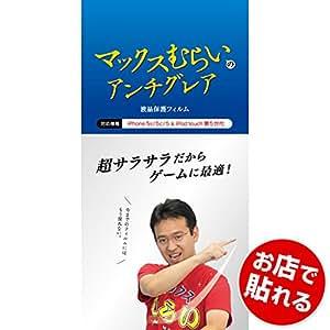 マックスむらいのアンチグレアフィルム (iPhone5s/5c/5)