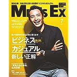 MEN'S EX (メンズ・イーエックス) 2018年 7月号 [雑誌]
