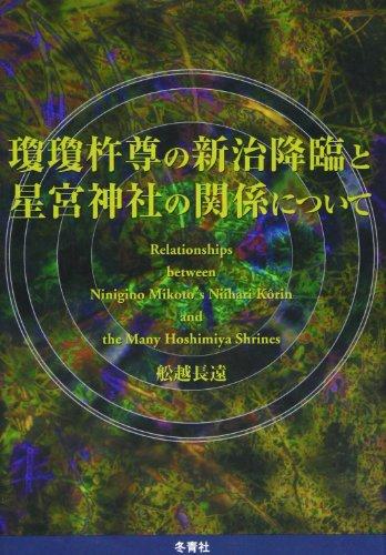瓊瓊杵尊の新治降臨と星宮神社の関係について
