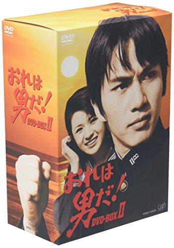 おれは男だ!DVD-BOXII