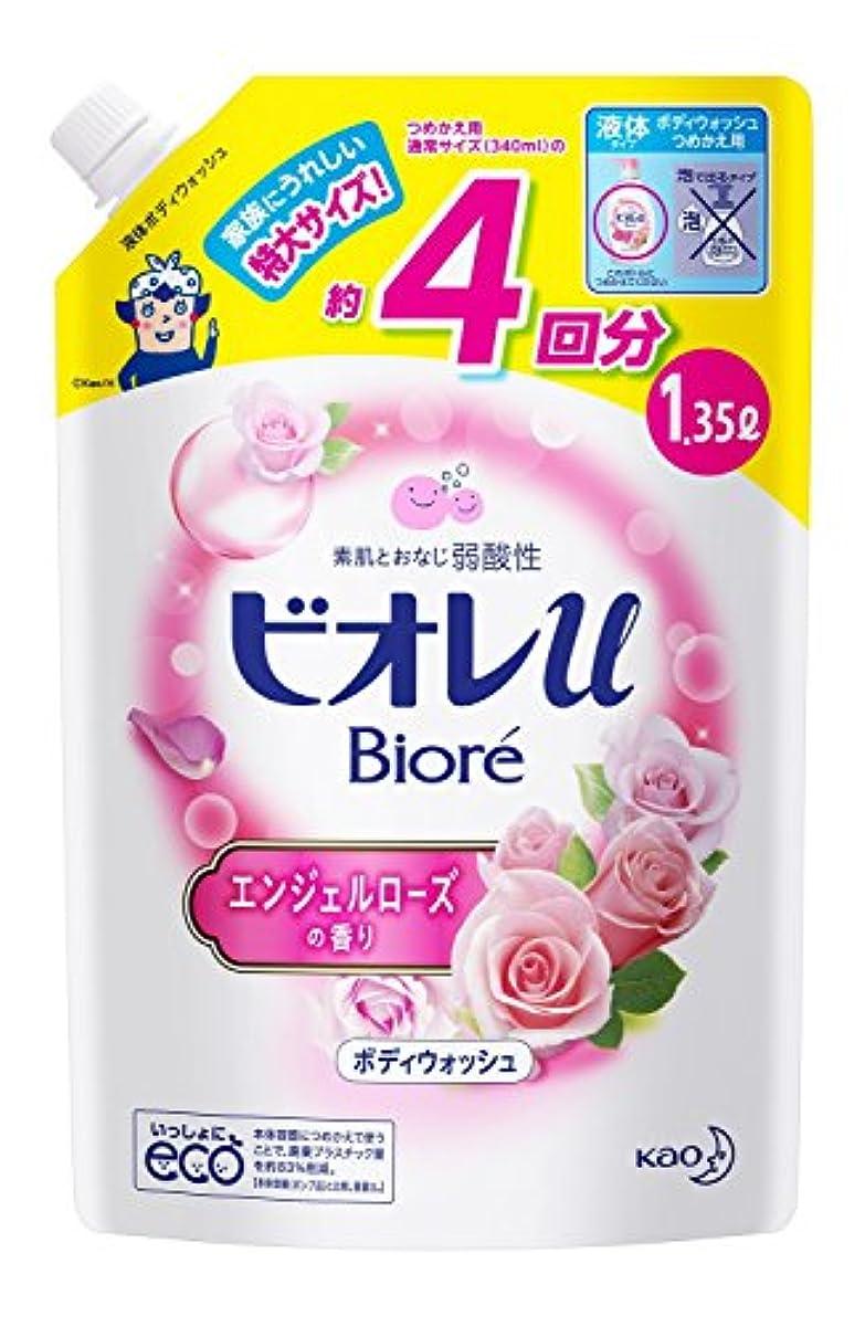 サイトライン変色するボウリング【大容量】ビオレU エンジェルローズの香り つめかえ 1350ml