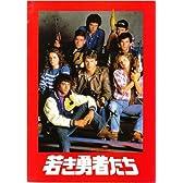 シネマUSEDパンフレット『若き勇者たち』☆映画中古パンフレット通販☆
