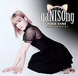 海外シンガーによるアニソンカバー「ガニソン! 」Airii Yami from スペイン #8 / Airii Yami