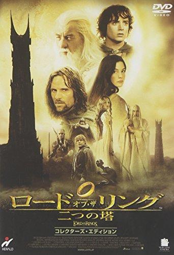 ロード・オブ・ザ・リング 二つの塔 コレクターズ・エディション [DVD]