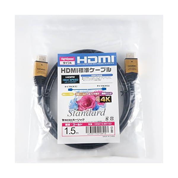 HORIC ハイスピードHDMIケーブル 1....の紹介画像3