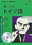 NHK CD ラジオ まいにちドイツ語 2018年7月号 (NHK CD)