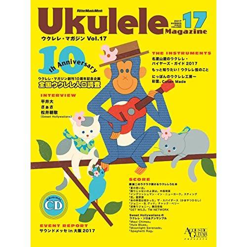 ウクレレ・マガジン Vol.17 SUMMER 2017 (ACOUSTIC GUITAR MAGAZINE Presents)