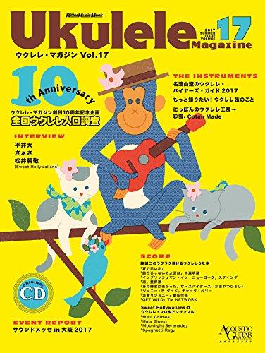 ウクレレ・マガジン Vol.17 SUMMER 2017 (...