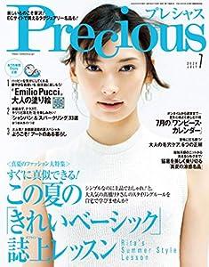 Precious (プレシャス) 2020年 7月号 [雑誌]