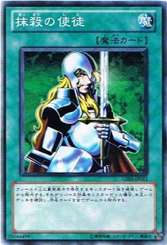 遊戯王 GS03-JP011-N 《抹殺の使徒》 Normal