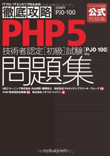 徹底攻略 PHP5技術者認定[初級]試験 問題集 [PJ0-100]対応 (ITプロ/ITエンジニアのための徹底攻略)の詳細を見る