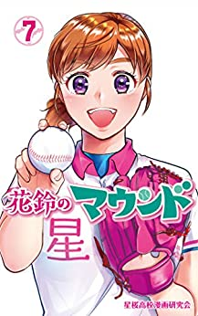 [紫々丸, 星桜高校漫画研究会]の花鈴のマウンド 7巻