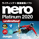 Nero Platinum 2020 Unlimited|ダウンロード版