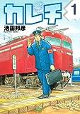 カレチ / 池田 邦彦 のシリーズ情報を見る