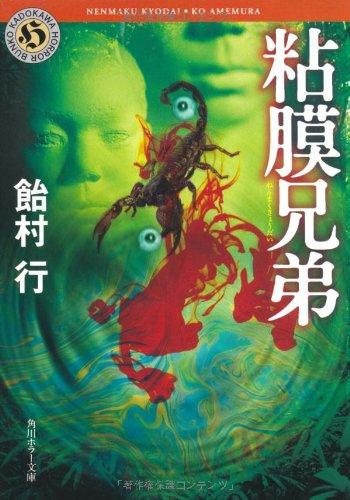 粘膜兄弟 (角川ホラー文庫)