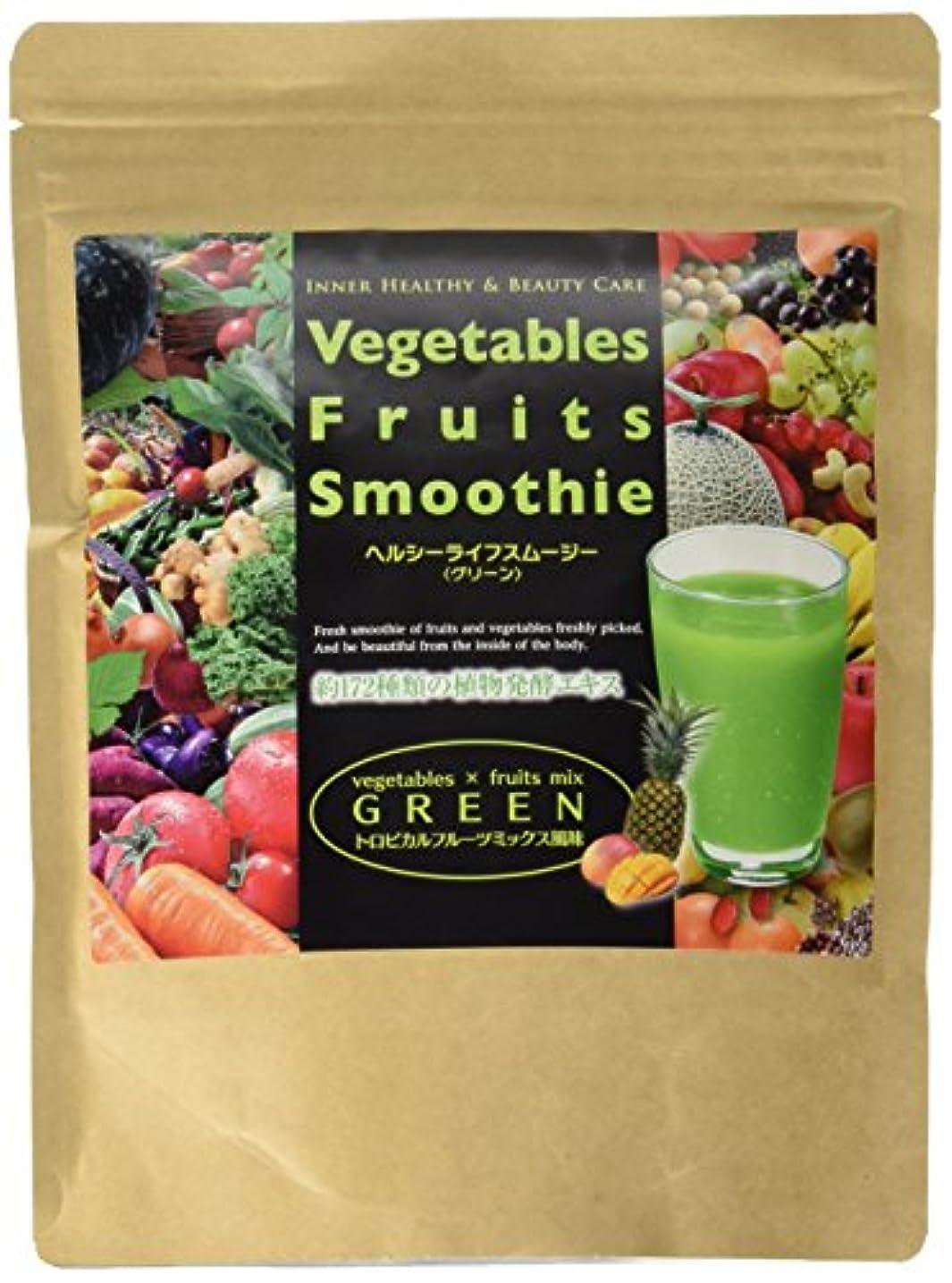 ヒールワーディアンケース遠近法Vegetables Fruits Smoothie ヘルシーライフスムージー(グリーン)トロピカルフルーツミックス味 300g 日本製