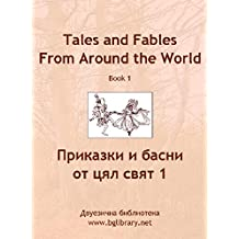 Tales and Fables from Around the World: Book 1 (English & Bulgarian) (BgLibrary Bilingual)