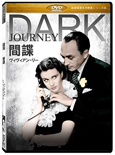 間諜(Dark Journey)[DVD]劇場版(4:3)【超高画質名作映画シリーズ45】 デジタルリマスター版
