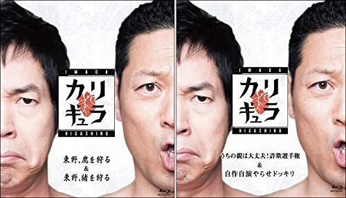 【Amazon.co.jp限定】今田×東野のカリギュラ シーズン1 Vol.1+Vol.2(三方背ケース付)※2巻セット [Blu-ray]