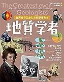 世界をうごかした科学者たち 地質学者 (3)