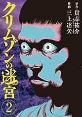クリムゾンの迷宮(2) (ビッグコミックス)