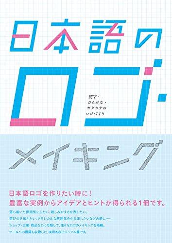 日本語のロゴ・メイキング 漢字・ひらがな・カタカナのロゴづくりの詳細を見る