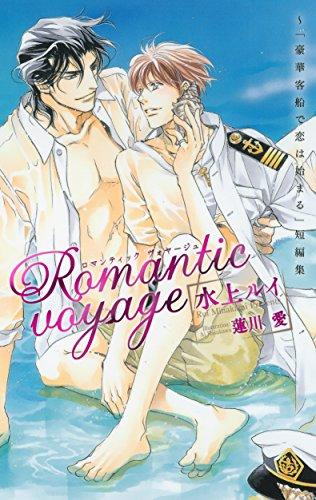 Romantic voyage ~「豪華客船で恋は始まる」短編集 (ビーボーイノベルズ)の詳細を見る