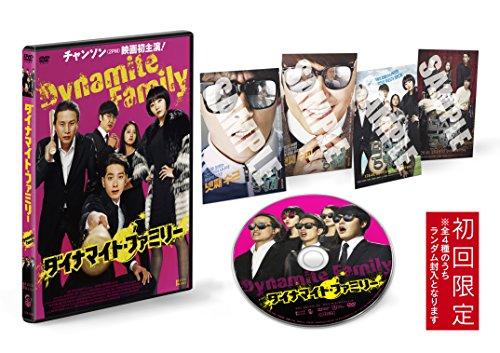 ダイナマイト・ファミリー 【デラックス版】 [DVD]