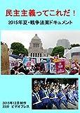 民主主義ってこれだ! 〜2015年夏・戦争法案ドキュメント [DVD]