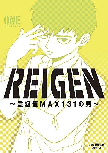 REIGEN ~霊級値MAX131の男~ (裏少年サンデーコミックス)の詳細を見る