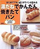 湯だねでかんたん焼きたてパン―はじめてでも60分でパンが作れる (主婦の友生活シリーズ)