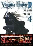 バンパイアハンターD 4―死街譚 (MFコミックス)