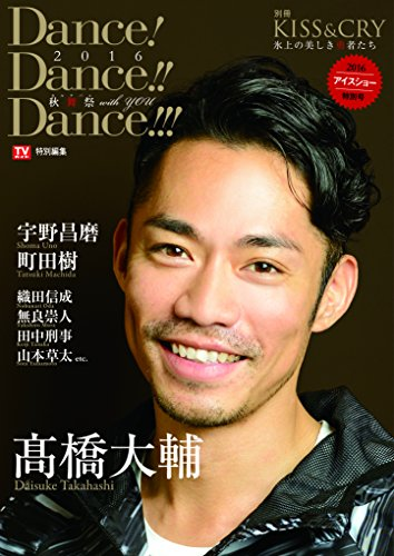 KISS & CRY~氷上の美しき勇者たち 別冊 Dance! Dance!! Dance!!!2016~秋舞祭(カルナバル)with YOU (TOKYO NEWS MOOK 578号 別冊KISS&CRY氷上の美)