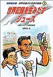 世界を変えた日本の技術―科学読み物 (7) (科学読み物-世界を変えた日本の技術 7)