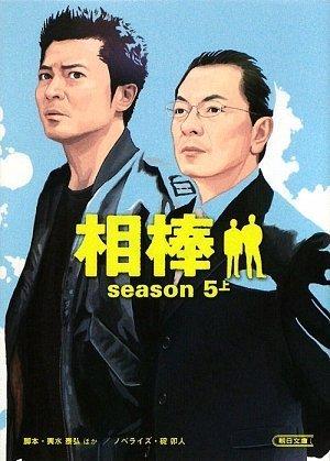 相棒 season5上 (朝日文庫)の詳細を見る